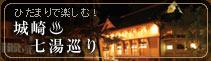 城崎温泉七湯巡り