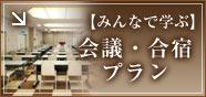 会議・合宿プラン